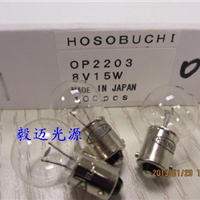 供应HOSOBUCHI EL-38 8V15W OP2203卡口灯泡