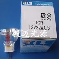 供应KLS JCR12V22WA/3显微镜灯泡