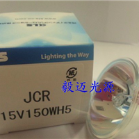 供应KLS JCR 15V150WH5 500H长寿命灯杯