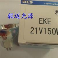 供应KLS EKE 21V150W冷光源灯泡