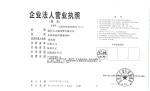 浙江宇力液压有限公司