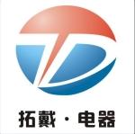 拓戴(上海)电器制造有限公司