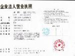 特固(上海)实业有限公司