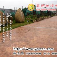 供应彩色水泥印花地坪材料