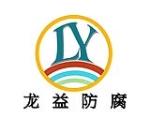焦作市龙益防腐材料有限公司