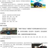 三方物流公司货运专线、仓储配送大件运输,保险代理