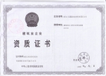 国家二级防水资质证书