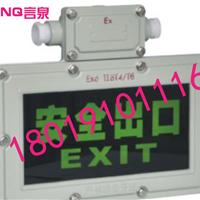 BJT61防爆应急安全通道LED灯
