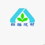 山东群雄新型建材科技有限公司