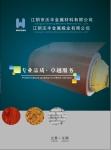 江阴沃丰金属材料有限公司