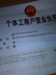深圳市伟顺达五金商行有限公司