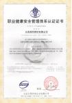 ISO24000认证证书