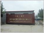 安平县权鹏丝网制造有限公司