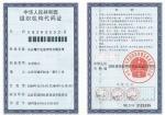 组织机构代码证号
