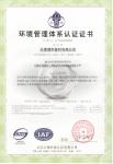 ISO18001认证证书