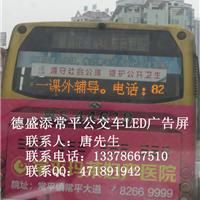 供应公交车led电子广告屏无线群发统一管理