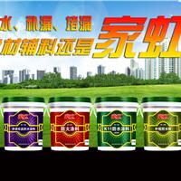 广州家虹防水有限公司