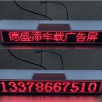 供应led车载显示屏无线群发出租车广告灯