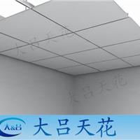 冲孔吸音板 微孔铝天花 600铝扣板