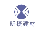 上海昕捷建材有限公司