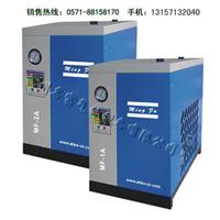 冷冻式干燥机 水冷型 MF干燥机