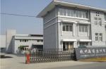 杭州海博建材有限责任公司