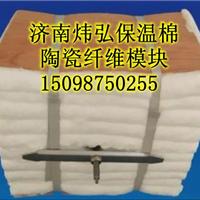 浙江移动隧道窑保温硅酸铝模块