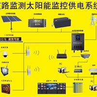 供应云南普洱墨江县太阳能监控系统厂家