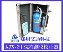 供应甲烷检测仪校正器aidi