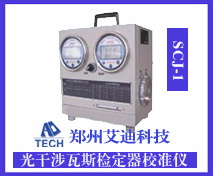 供应SCJ-1型光学瓦斯检定器校准仪
