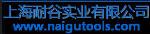 上海耐谷实业有限公司