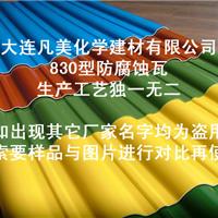 供应pvc波浪瓦 PVC ROOF TILES