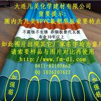 供应PVC波浪板厂家/PVC波浪瓦厂家/波形瓦厂家