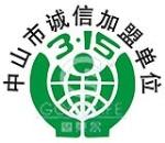 中山固莱尔阳光板有限公司桂林办事处