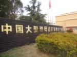 上海恒源冶金设备有限公司