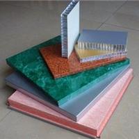 厂家直销铝蜂窝板、吸音铝蜂窝板