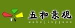 沧州五和景观工程有限公司