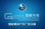 亚细亚国能光电科技有限公司