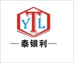 广州泰银利锁业有限公司