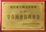 浙江省工商企业信用AA级守合同重信用单位