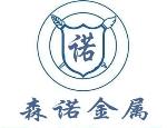东莞市森诺金属材料有限公司