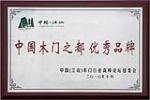 中国木门之都优秀品牌