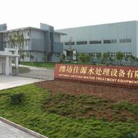 潍坊佳源水处理设备有限公司