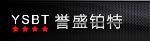 江苏誉盛铂特建材科技有限公司