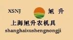 上海旭升农机具有限公司