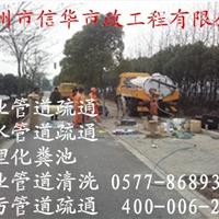 泰顺县化粪池清运、管道检测、淤泥清运公司