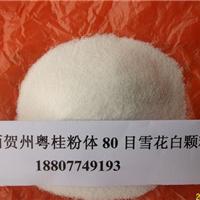 广西贺州粤桂粉体厂