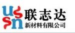 深圳市联志达新材料有限公司