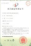 实力新型专利证书