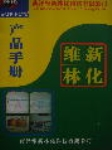 菏泽木材防霉剂厂